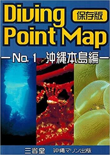 ダイビングポイントマップ〈No.1〉沖縄本島編
