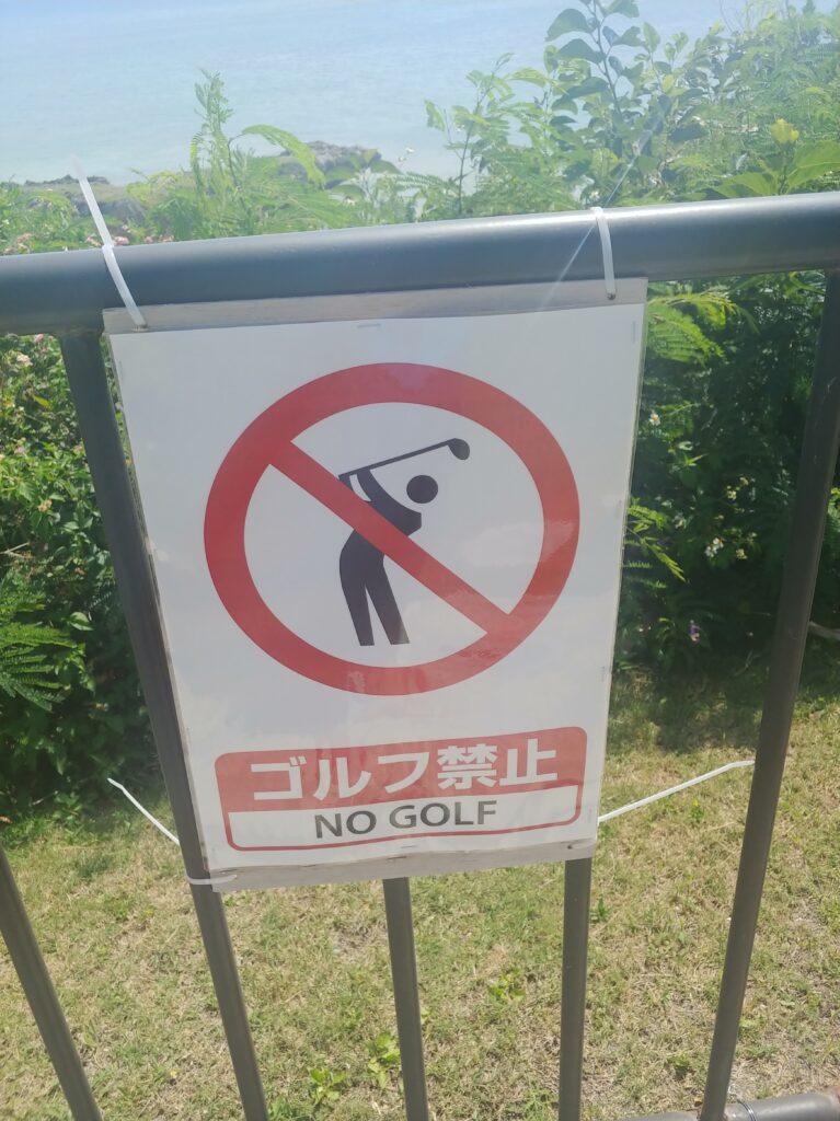 ゴルフ禁止!!